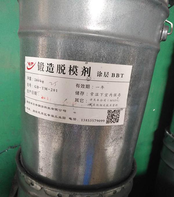 温锻抗氧化涂层润滑剂